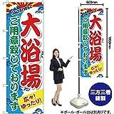 のぼり旗 大浴場 YN-596(三巻縫製 補強済み)