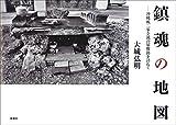 Chinkon no chizu : Okinawasen ikka zenmetsu no yashikiato o tazunete : Oshiro hiroaki shashinshu.