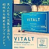 プラズマローゲン VITALT バイタルト 60粒 約30日分