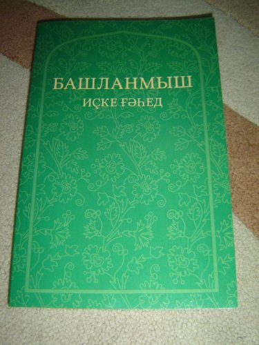 Genesis translated into the Bashkir language / with glossary, maps / Башланмыш / Speakers of Bashkir mostly live in the Russian republic of Bashkortostan / 130х200 mm ebook