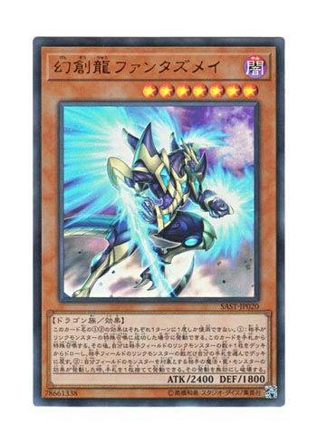 (Yu-Gi-Oh! Konami - SAST-JP020 - Yugioh - Fantastical Dragon Phantazmay - Ultra Rare - Japanese Version)