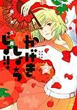 かげきしょうじょ!! 2 (花とゆめCOMICS)