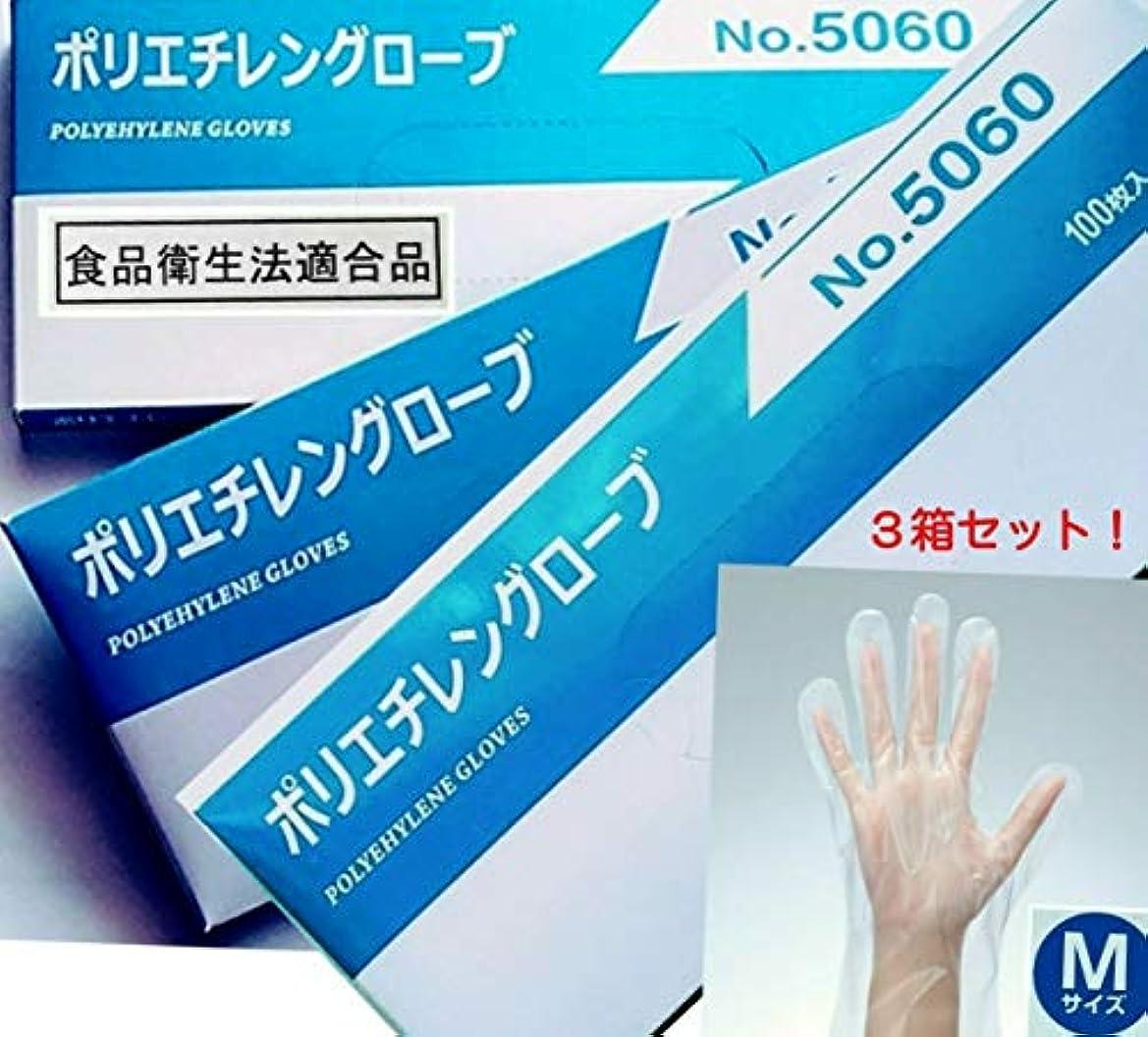 前兆敬意を表して著作権【まとめ買い】ポリエチレングローブ(使い捨て手袋 Mサイズ) 100枚入?食品衛生法適合品 3箱セット