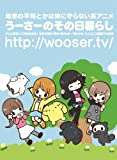 Wooser's Hand-to-Mouth Life - DVD & Soft Toy Set