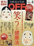 日経おとなのOFF 2019年 2 月号