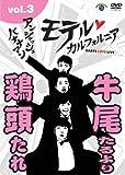 アンジャッシュ・バナナマン モテルカルフォルニア DARTS LOVE LIVE vol.3 [DVD]