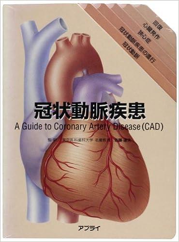冠状動脈疾患 | 佐藤 達夫 |本 |...