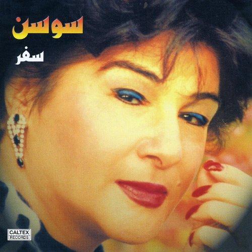Persian Music: Soosan: MP3 Downloads