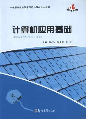 Download Fundamentals of Computer Application (Chinese Edition) pdf