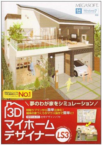 3D マイホームデザイナー LS3