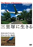 Japanese Movie - Sanrizuka Ni Ikiru [Japan DVD] MX-576S
