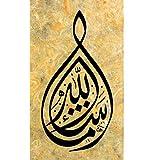 Mashallah Canvas Print Islamic Art 30 x 50cm H11215