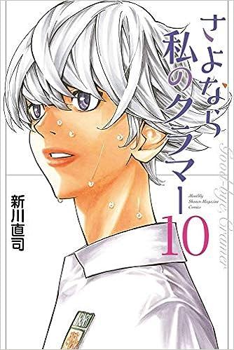 さよなら私のクラマー 第01巻 [Sayonara Watashi no Kurama vol 01]
