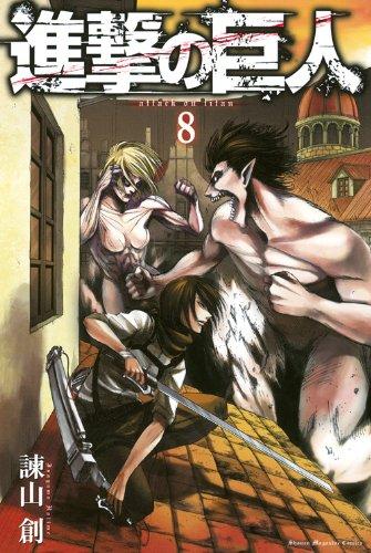 Attack on Titan, Volume 8 (Japanese Edition) pdf