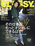 CLASSY.(クラッシィ) 2017年 04 月号 [雑誌]
