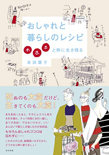 本田葉子 最新号 表紙画像