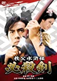 Japanese Movie - Chichibu Suikoden Hissatsuken [Japan DVD] BBBN-4124