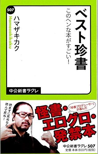 ベスト珍書 - このヘンな本がすごい! (中公新書ラクレ)
