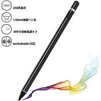 Zspeed タッチペン 極細 USB充電式 銅製極細ペン先1.45mm iPhone/iPad/Android/Windows/タブレット/スマートフォン全てのタッチスクリーンに対応 (黑)