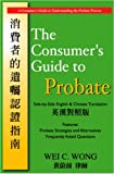 The Consumer's Guide to Probate, Wei Wong, 0976380714