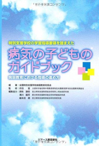 Byoki no kodomo no gaidobukku : Tokubetsu shien gakko no gakushu shido yoryo o fumaeta : Byojaku kyoiku ni okeru shido no susumekata. ebook