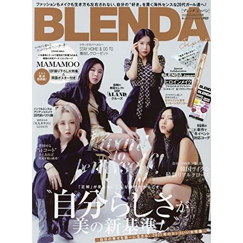 BLENDA JAPAN 2021年1月号 画像