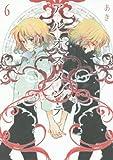 アルオスメンテ 6巻 (ZERO-SUMコミックス)
