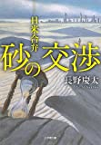砂の交渉: 日米合弁 (小学館文庫)