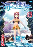 海の御先 13 (ジェッツコミックス)