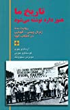 Our History Is Still Being Written (Farsi) (Farsi Edition)