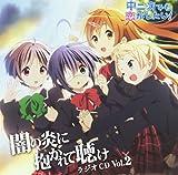 Radio CD (Maaya Uchida / Chinatsu Akasaki / Azumi Asakura / Sumire Uesaka) - Radio CD Chunibyo Demo Koi Ga Shitai! Yami No Honoo Ni Dakarete Kike Vol.2 (2CDS) [Japan CD]