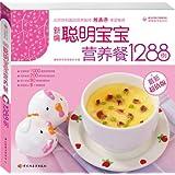 新编聪明宝宝营养餐1288例(超值版)