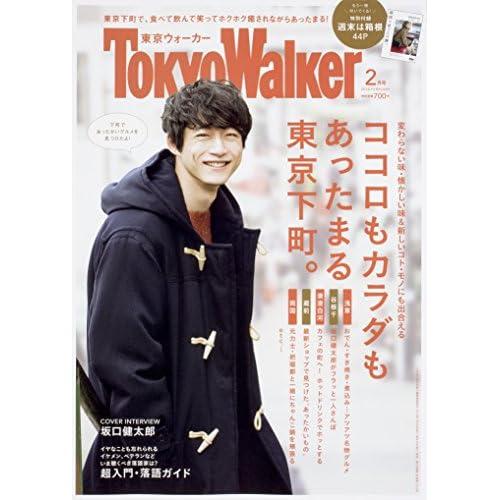 東京ウォーカー 2018年2月号 表紙画像