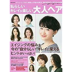 大人ヘアカタログ 表紙画像