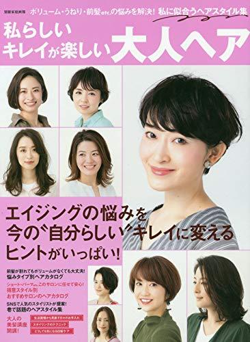 大人ヘアカタログ 最新号 表紙画像