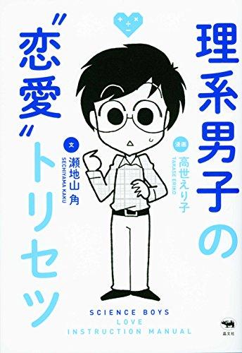 """理系男子の""""恋愛""""トリセツ"""