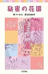 Himitsu no hanazono