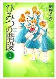ひみつの階段 1巻 (PIANISSIMO COMICS) - 紺野 キタ