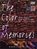 世界遺産「THE COLOR OF MEMORIES」 [DVD]