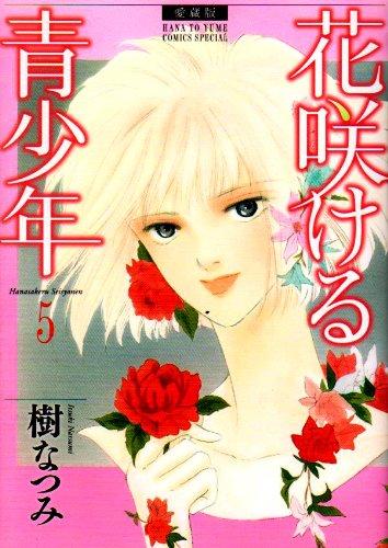 花咲ける青少年 5―愛蔵版 (花とゆめCOMICSスペシャル)