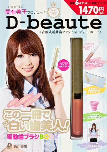 Price comparison product image Sonic electric toothbrush set D-beaute ([Variety]) (2012) ISBN: 4041300355 [Japanese Import]