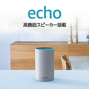 Echo (エコー) - スマートスピーカー with Alexa、サンドストーン (ファブリック)