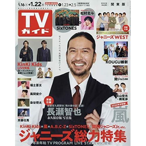 週刊TVガイド 2021年 1/22号 表紙画像