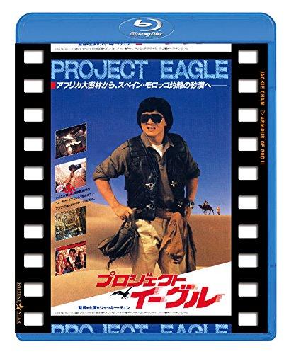 『プロジェクト・イーグル』日本劇場公開版 Blu-ray