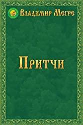 Притчи (Russian Edition)
