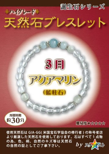 Pioneer natural stone bracelet kit March Aquamarine KT72B02415 (japan import)
