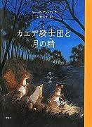 カエデ騎士団と月の精 (児童図書館・文学の部屋)