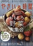 NHK趣味の園芸 やさいの時間 2018年3月号 [雑誌] (NHKテキスト)