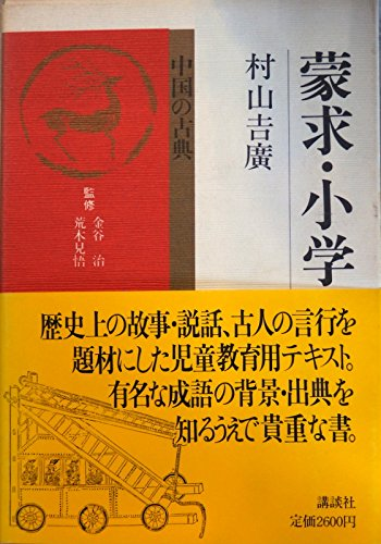 classical-chinese-asked-elementary-school-and-mengniu-1987-isbn-4061914340-japanese-import