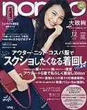 non・no(ノンノ) 2016年 12 月号 [雑誌]
